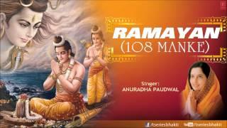 Ramayan 108 Manke