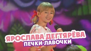 Ярослава Дегтярёва – Печки-лавочки (День семьи, любви и верности, 07.07.2019)
