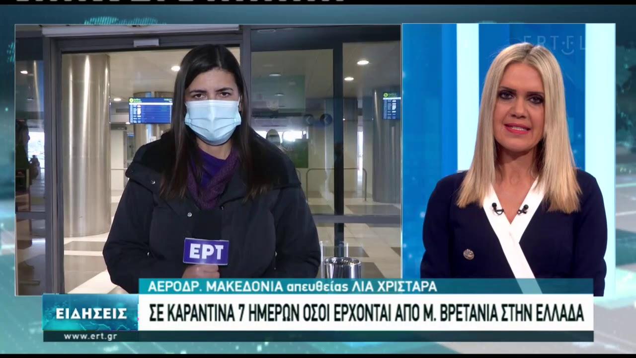 Στη Θεσσαλονίκη αναμένεται πτήση από το Λονδίνο | 21/12/2020 | ΕΡΤ