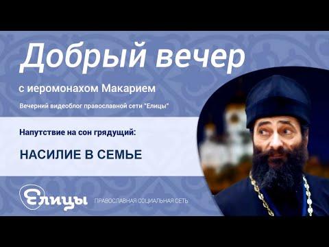 Насилие в семье. Иеромонах Макарий Маркиш