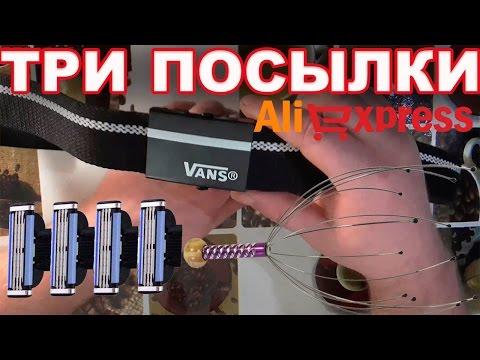 Кассеты для бритья / холщовый ремень /массажёр для головы с Aliexpress