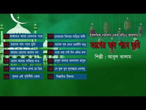 ইসলামী গজল # ইসলামী সংগীত # জনপ্রিয় ইসলামী গান # Islamic Song Abul Kalam