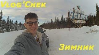Зимник: Усинск - Сыктывкар