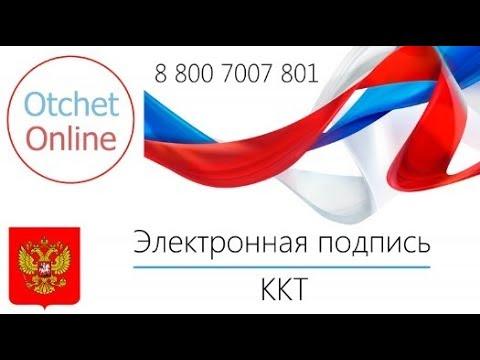 ЭЦП для онлайн кассы