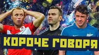 КОРОЧЕ ГОВОРЯ | Как российские клубы провели 2016 год