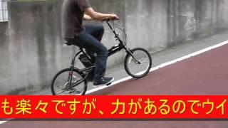 電動アシスト自転車、折りたたみモデル、スイスイ、オフタイムの走行テスト!