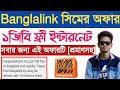 Banglalink 1GB Free Internet | Banglalink Free MB Offer 2020 | Banglalink Free Internet 2020
