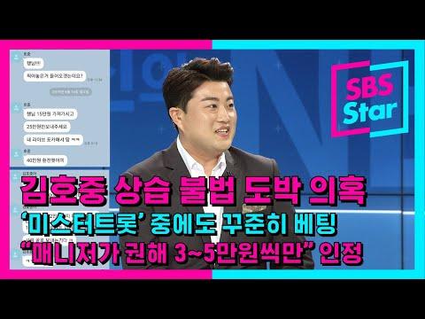 미스터트롯 중에도 꾸준히 베팅...가수 김호중, 상습 불법 도박 정황 / SBS / 연예뉴스