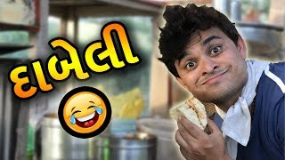 દાબેલી તો ખજુરભાઈ ની - Khajurbhai ni moj - comedy video in gujarati