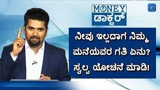 Term Insurance - ನೀವು ಇಲ್ಲದಾಗ ನಿಮ್ಮ ಮನೆಯವರ ಗತಿ ಏನು? ಸ್ವಲ್ಪ ಯೋಚನೆ ಮಾಡಿ! News18 Kannada EP 129