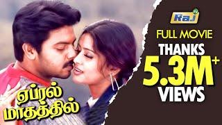 April Maadhathil Tamil Full Movie   Srikanth   Sneha   Gayatri Jayaraman   Karunas   Yuvan   Raj TV