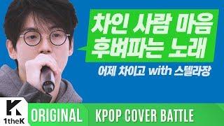 KPOP COVER BATTLE Legend VS Rookie (차트 밖 1위 시즌2): 스텔라장 _ 어제 차이고(feat. 매드클라운)