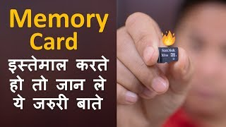 Everything You Need to Know About Memory Cards | SD Card | मेमोरी कार्ड के बारे में जान ले ये बाते  IMAGES, GIF, ANIMATED GIF, WALLPAPER, STICKER FOR WHATSAPP & FACEBOOK