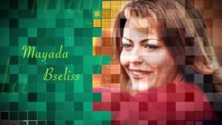 Mayada Bsilis - Ala Eni (Official Audio) | ميادة بسيليس - على عيني تحميل MP3