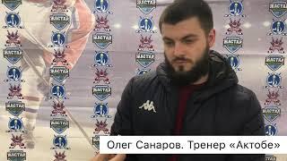 Послематчевые комментарии тренера Олега Санарова после матчей «Актобе» - «Мунайши»