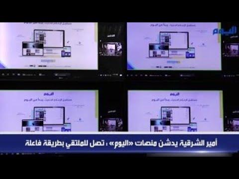 أمير الشرقية منصات اليوم: يجب أن يواكب الإعلام التطور التقني