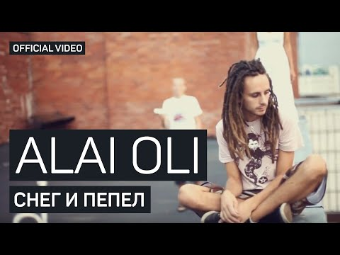 Alai Oli - Снег и Пепел (Official video)