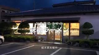 お食事処たかみ栃木県矢板市味噌ラーメン