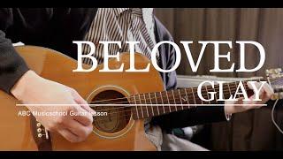 BELOVEDのイントロアコギ弾き方解説 ABCミュージックスクール