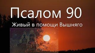 ЖИВЫЙ В ПОМОЩИ 90 псалом ТВОРИ В ЛЮБОЙ ОПАСНОСТИ