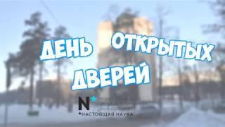 День открытых дверей в НГУ/2018