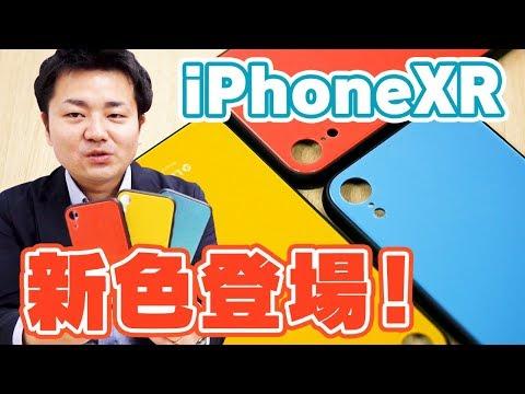 iPhoneXRの色に合わせたケース GLASS PREMIUM COVERの新色がおしゃれ!