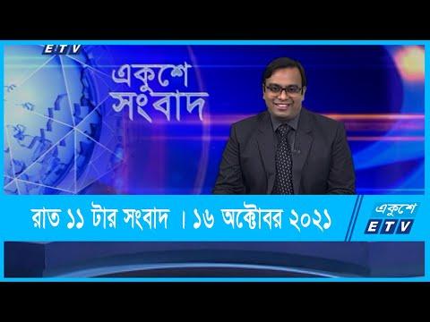 11 PM News || রাত ১১টার সংবাদ || 16 October 2021 || ETV News