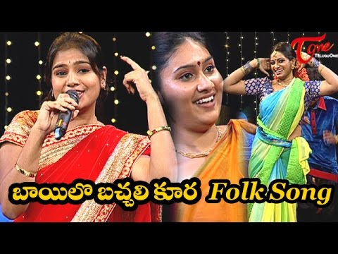 Bayilo Bachali Kura | Popular Telangana Folk Songs | by Anusha