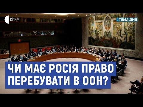 Чи має Росія право перебувати в ООН? | Богдан Устименко | Тема дня
