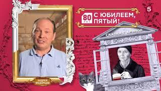 Легенды нашего телевидения. Андрей Федорцов