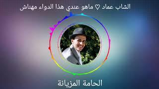 تحميل اغاني الشاب عماد - ماهو عندي هذا الدواء مهناش | نسخة اصلية | Cheb Imed - maho 3endi MP3