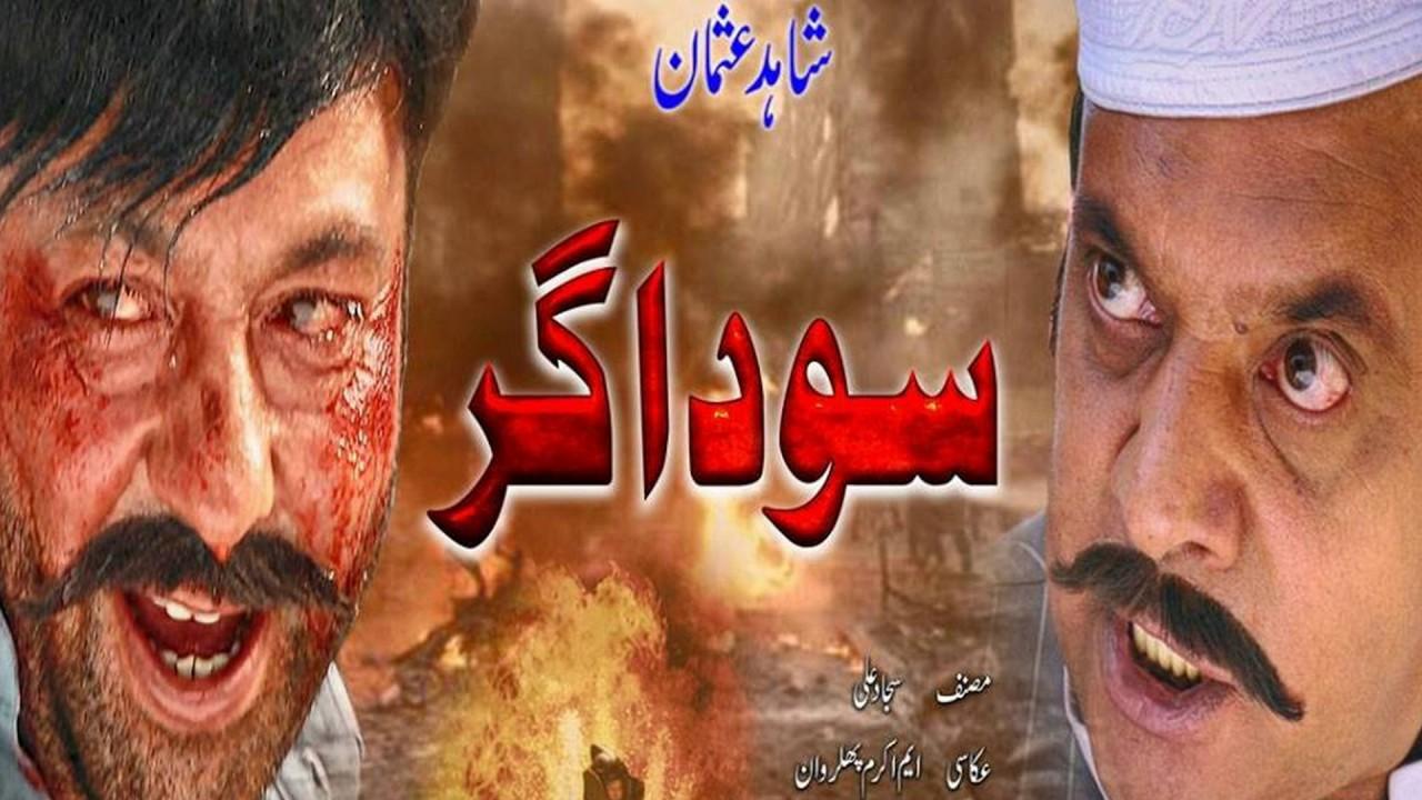 Pashto New Film Song 2017 Sta Tore Stargay - Pashto New HD Film Saudagar