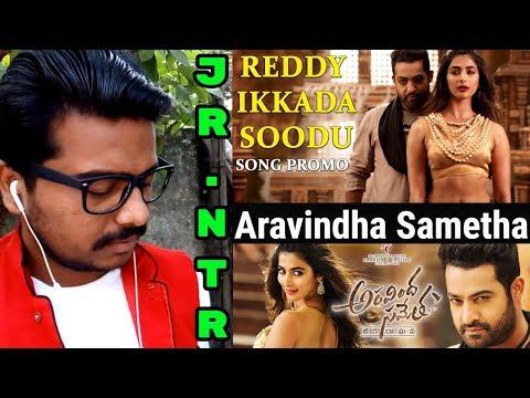 Reddy Ikkada Soodu Song #REACTION Video | Aravindha Sametha | Jr. NTR, Pooja Hegde | Thaman #Oyepk