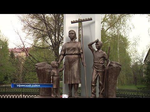 В Уфимском районе увековечили память тружеников тыла и детей войны