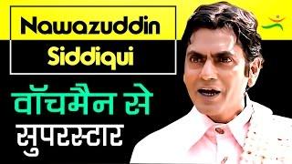 Nawazuddin Siddiqui Biography in Hindi | Watchman to Bollywood | Success Story - SUCCESS