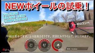 ロードバイクのホイールを換装し初ライド!【フルクラムレーゼロコンペ】