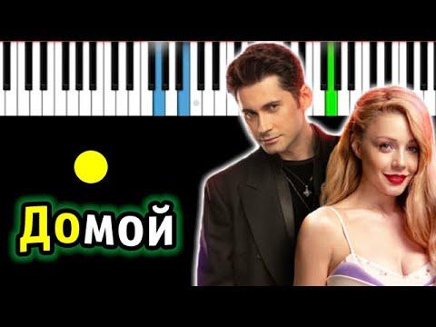 Dan Balan & Тина Кароль - Домой | Piano_Tutorial | Разбор | КАРАОКЕ | НОТЫ + MIDI