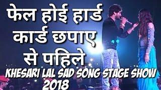 Khesari Lal Stage Show 2018 Fail Hoi Hard Card Chhapaye Se Pahile फेल होई हार्ड कार्ड छपाए से पहिले