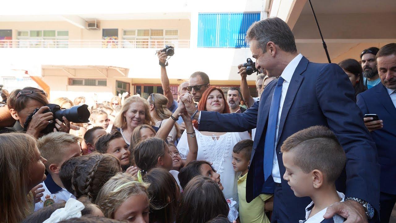 Παρουσία του Πρωθυπουργού Κυριάκου Μητσοτάκη στο 7ο Δημοτικό Σχολείο Γαλατσίου για τον Αγιασμό