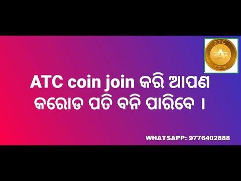 ATC Coin କେ ଓଡ଼ିଆ ରେ ଭଲ କରି ଜ।ଣୁନ୍ । ATC join Karke Crorepati Baniye..