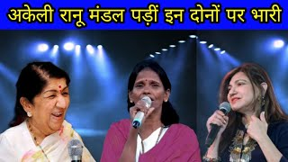 Lata Mangeshkar And Alka Yagnik VS Ranu Mondal - Best Singing Fight Ever of Legend Singers ||
