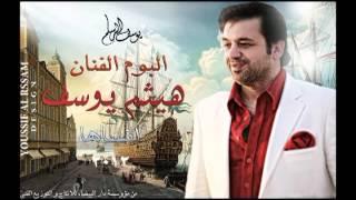 هلو يابه هيثم يوسف البوم انساها 2012