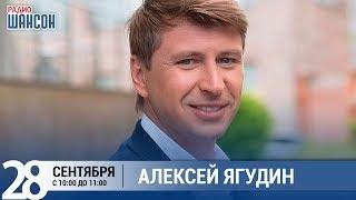 Алексей Ягудин в утреннем шоу «Настройка», Радио Шансон