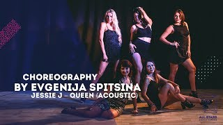 Jessie J – Queen (acoustic) Choreography by Евгения Спицина All Stars Dance Centre 2018