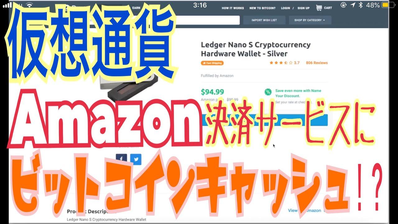 仮想通貨 Amazon決済サービスにビットコインキャッシュ!? #ビットコインキャッシュ #BCH