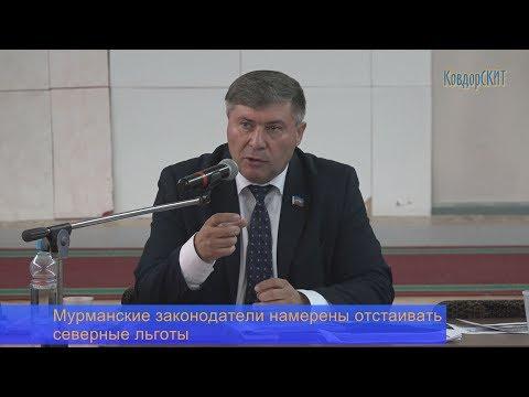 Мурманские законодатели намерены отстаивать северные льготы