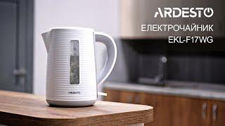 Електрочайник Ardesto EKL-F17WG