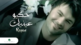 Rayan Hekyoo Eyneyk ريان - حكيو عينيك تحميل MP3