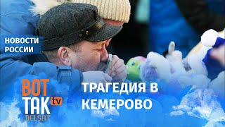Дети сгорели заживо в запертом кинозале в Кемерово