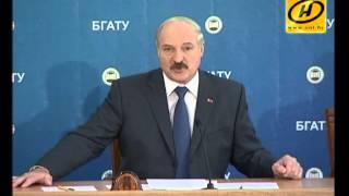 Александр Лукашенко посетил БГАТУ